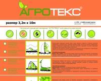 АГРОТЕКС 17-3200*10м